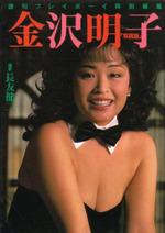 Kanazawaakiko_2