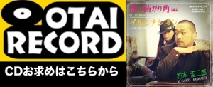 Otai_cd