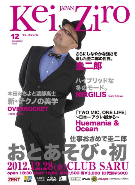 Kei1228_omote_2