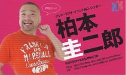 Kei_meishi_01