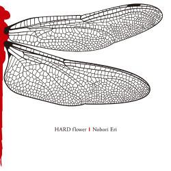 Hardflower