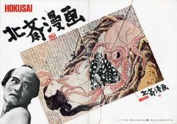 Hokusaimangab