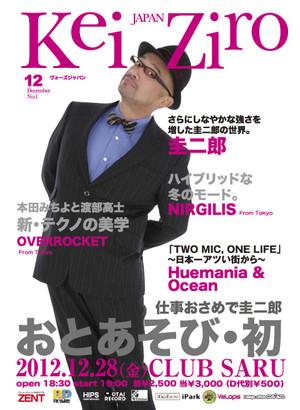 Kei1228_omote